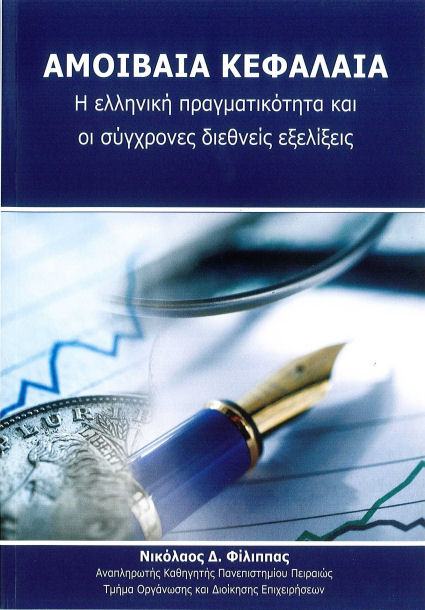 <!-- >>> Articles Anywhere >>> --><div><strong>Αμοιβαία Κεφάλαια: Η ελληνική πραγματικότητα και οι σύγχρονες διεθνείς εξελίξεις</strong></div> <div>του κ. Νικ. Φίλιππα, Καθηγητή Τμήματος Οργάνωσης και Διοίκησης Επιχειρήσεων του Πανεπιστημίου Πειραιώς</div> <div>(Εκδόσεις Μπαμπαλός-Στυλιανίδης)</div> Έτος Έκδοσης : 2010<!-- <<< Articles Anywhere <<< --><br /><br />