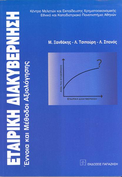 <!-- >>> Articles Anywhere >>> --><strong>ΕΤΑΙΡΙΚΗ ΔΙΑΚΥΒΕΡΝΗΣΗ Έννοια και Μέθοδοι Αξιολόγησης</strong><br />των κ.κ. Μ.Ξανθάκη, Λ.Τσιπούρη και Λ.Σπανού - Κέντρο Μελετών και Εκπαίδευσης Χρηματοοικονομικής Εθνικό και Καποδιστριακό Πανεπιστήμιο Αθηνών (Εκδόσεις Παπαζήση ΑΕΒΕ, Νικηταρά 2, 106 78 Αθήνα τηλ. 210 3822496 / 210 3838020 fax: 210 3809150)<br />Έτος Έκδοσης : 2003<br /><!-- <<< Articles Anywhere <<< --><br /><br />
