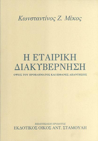 <!-- >>> Articles Anywhere >>> --><strong>Η ΕΤΑΙΡΙΚΗ ΔΙΑΚΥΒΕΡΝΗΣΗ ΟΨΕΙΣ ΤΟΥ ΠΡΟΒΛΗΜΑΤΟΣ ΚΑΙ ΠΙΘΑΝΕΣ ΑΠΑΝΤΗΣΕΙΣ</strong><br />του κ. Κωνσταντίνου Ζ. Μέκου<br />(Εκδοτικός Οίκος Αντ.Σταμούλη, 2003, τηλ. 2310 264748 / 2310 831013)<br />Έτος Έκδοσης : 2003<br /><!-- <<< Articles Anywhere <<< --><br /><br />