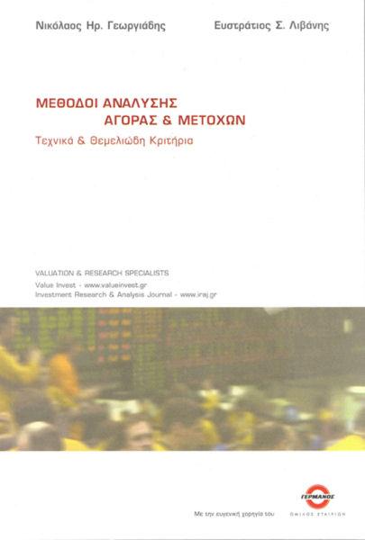 """<strong>ΜΕΘΟΔΟΙ ΑΝΑΛΥΣΗΣ ΑΓΟΡΑΣ & ΜΕΤΟΧΩΝ Τεχνικά & Θεμελιώδη Κριτήρια</strong><br/>των κ.κ. Νικολάου Ηρ. Γεωργιάδη και Ευστρατίου Σ. Λιβάνη<br/>(Εκδόσεις Πανεπιστημίου Μακεδονίας, τηλ. 2310 891743 fax: 2310 891730<br/>URL: <a href=""""http://www.uom.gr/uompress"""" target=""""_blank"""">www.uom.gr/uompress</a>)<br />Έτος Έκδοσης : 2003<br /><br />"""