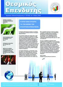 """<b>Θεσμικός Επενδυτής Σεπτεμβρίου 2008</b><br /><a href=""""/files/pdf/_2008910144155.pdf"""" target=""""_blank"""">Δείτε το Έντυπο...</a><br /><br />"""