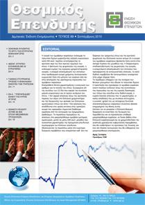 """<b>ΘΕΣΜΙΚΟΣ ΕΠΕΝΔΥΤΗΣ ΣΕΠΤΕΜΒΡΙΟΥ 2010</b><br /><a href=""""/files/pdf/89.pdf"""" target=""""_blank"""">Δείτε το Έντυπο...</a><br /><br />"""