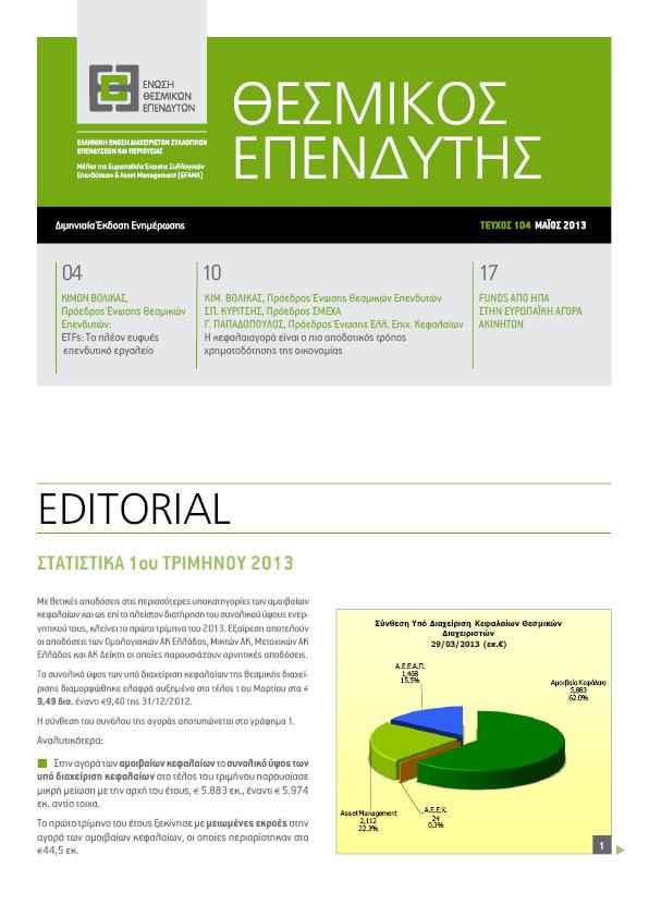 """<b>ΘΕΣΜΙΚΟΣ ΕΠΕΝΔΥΤΗΣ ΜΑΪΟΥ 2013</b><br /><a href=""""http://publications.ethe.org.gr/iziread_ethe_th104/index.html"""" target=""""_blank"""">Δείτε το Έντυπο...</a><br /><br />"""