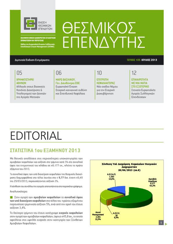 """<b>ΘΕΣΜΙΚΟΣ ΕΠΕΝΔΥΤΗΣ ΙΟΥΛΙΟΥ 2013</b><br /><a href=""""http://publications.ethe.org.gr/iziread_ethe_th105/index.html"""" target=""""_blank"""">Δείτε το Έντυπο...</a><br /><br />"""