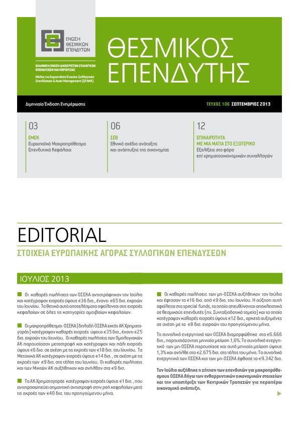 """<b>ΘΕΣΜΙΚΟΣ ΕΠΕΝΔΥΤΗΣ ΣΕΠΤΕΜΒΡΙΟΥ 2013</b><br /><a href=""""http://publications.ethe.org.gr/iziread_ethe_th106/index.html"""" target=""""_blank"""">Δείτε το Έντυπο...</a><br /><br />"""