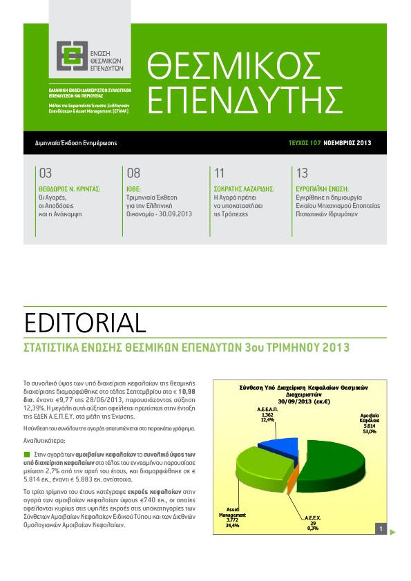 """<b>ΘΕΣΜΙΚΟΣ ΕΠΕΝΔΥΤΗΣ ΝΟΕΜΒΡΙΟΥ 2013</b><br /><a href=""""http://publications.ethe.org.gr/iziread_ethe_th107/index.html"""" target=""""_blank"""">Δείτε το Έντυπο...</a><br /><br />"""
