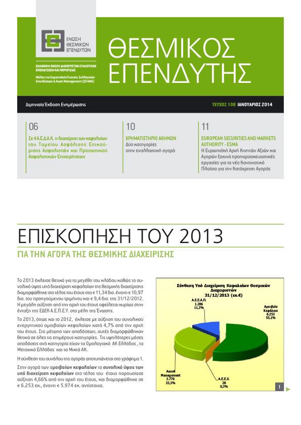 """<b>ΘΕΣΜΙΚΟΣ ΕΠΕΝΔΥΤΗΣ ΙΑΝΟΥΑΡΙΟΥ 2014</b><br /><a href=""""http://publications.ethe.org.gr/iziread_ethe_th108/index.html"""" target=""""_blank"""">Δείτε το Έντυπο...</a><br /><br />"""