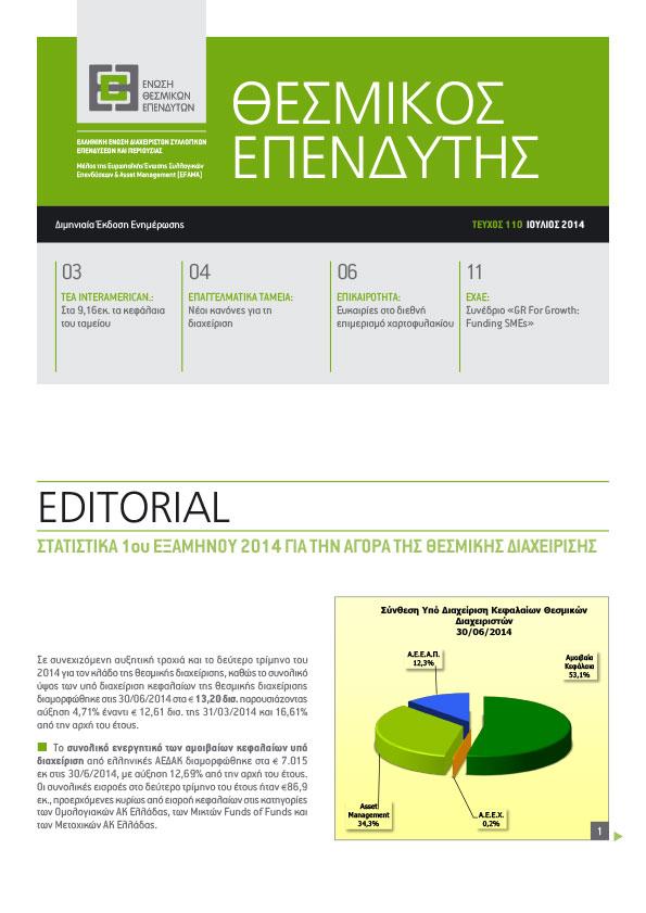 """<b>ΘΕΣΜΙΚΟΣ ΕΠΕΝΔΥΤΗΣ ΙΟΥΛΙΟΥ 2014</b><br /><a href=""""http://publications.ethe.org.gr/iziread_ethe_th110/index.html"""" target=""""_blank"""">Δείτε το Έντυπο...</a><br /><br />"""