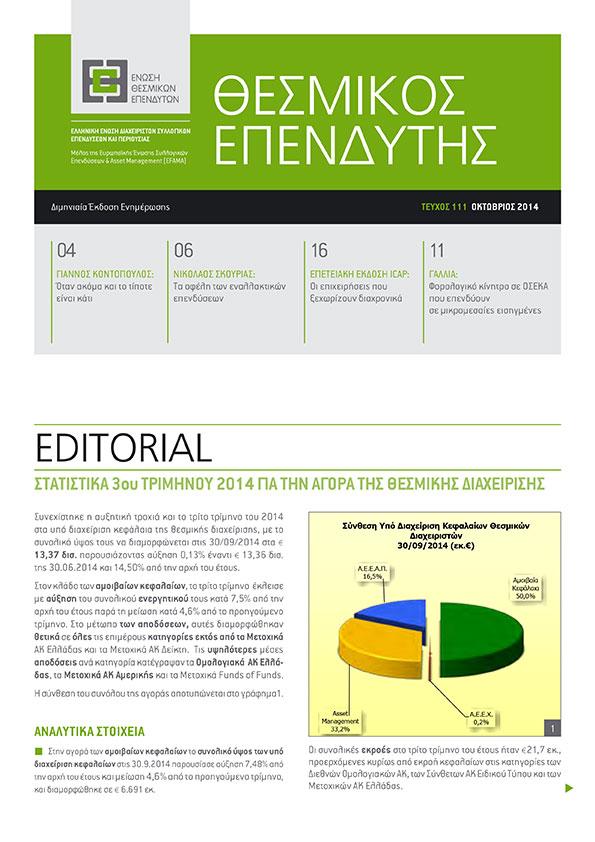 """<b>ΘΕΣΜΙΚΟΣ ΕΠΕΝΔΥΤΗΣ ΟΚΤΩΒΙΟΥ 2014</b><br /><a href=""""http://publications.ethe.org.gr/iziread_ethe_th111/index.html"""" target=""""_blank"""">Δείτε το Έντυπο...</a><br /><br />"""
